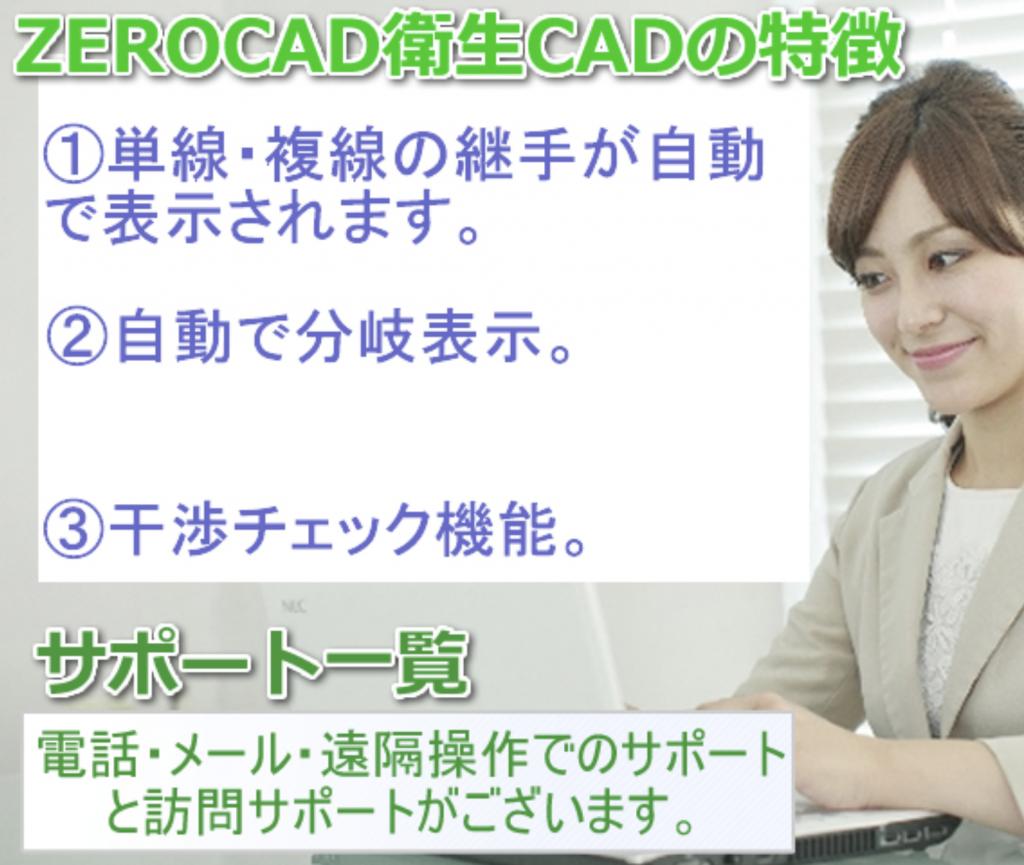 衛生CAD
