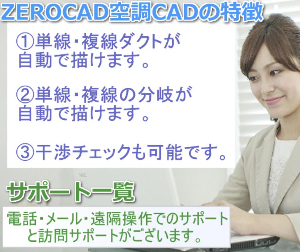 空調CAD